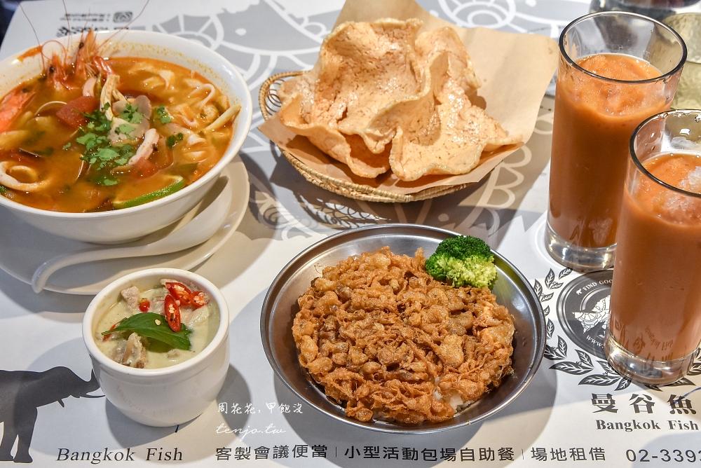 【善導寺美食推薦】曼谷魚泰式國民料理 超平價泰式餐廳!便宜到讓人懷疑台北物價