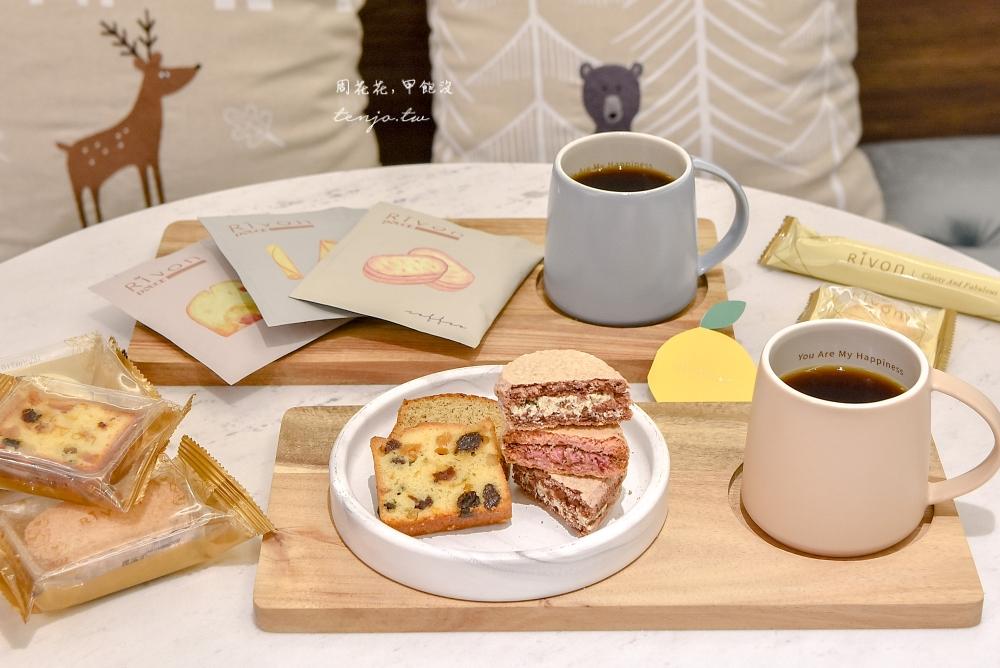 【台北法式甜點】Rivon禮坊 中山店全新裝潢再升級!好吃達克瓦茲、磅蛋糕推薦
