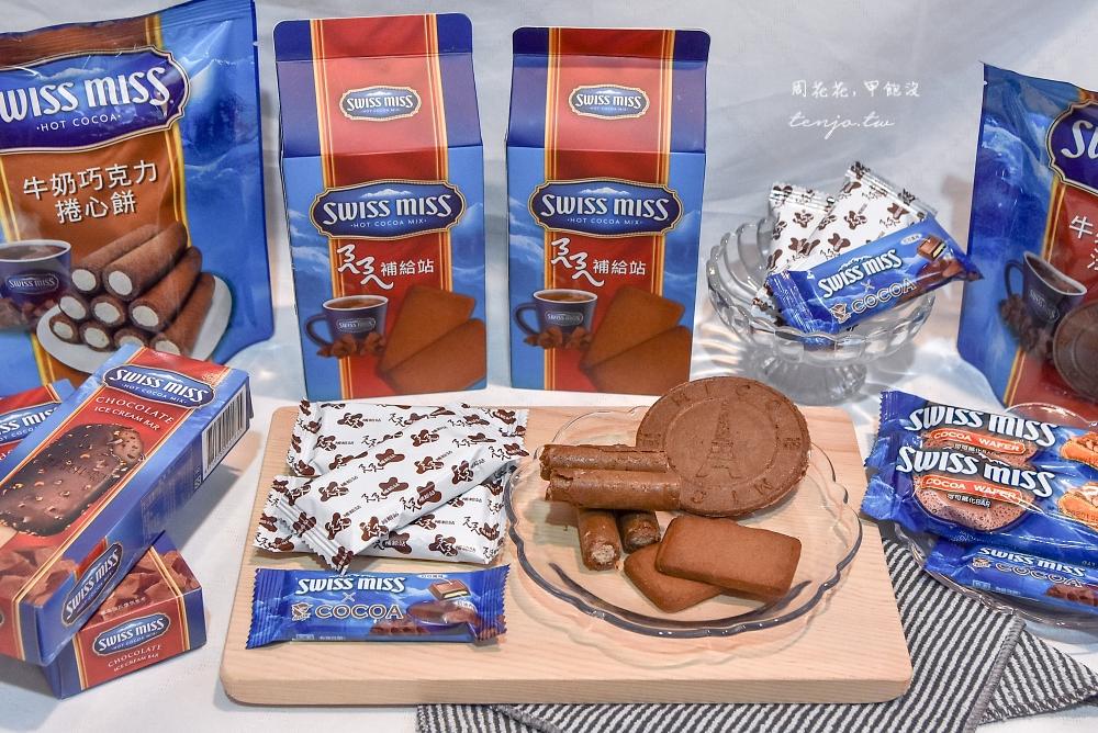 【便利商店零食推薦】Swiss Miss可可餅乾、巧克力冰棒,萊爾富限定巧克力控吃起來!