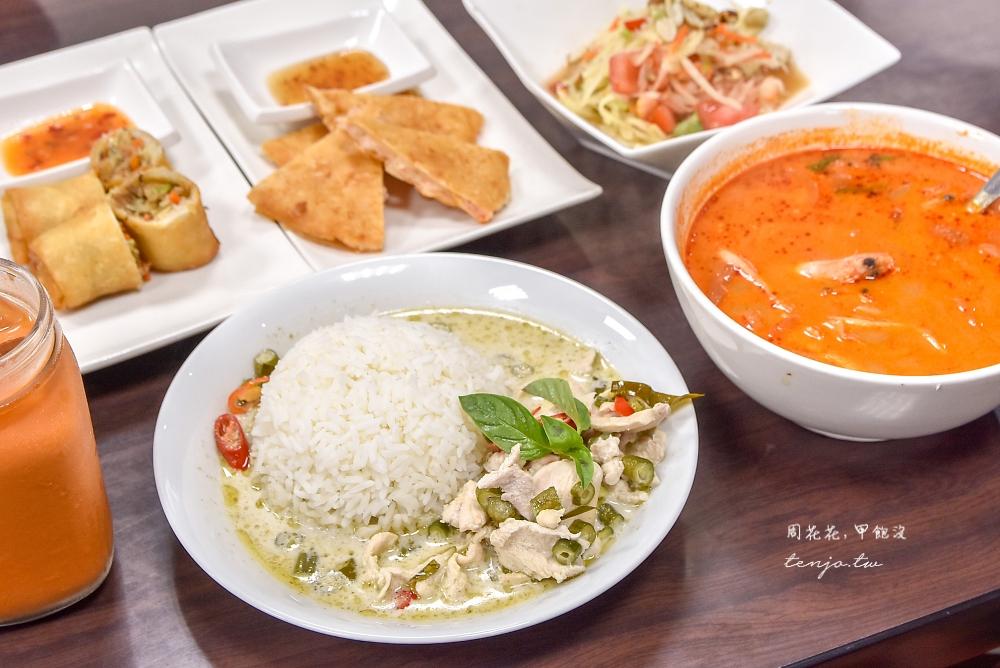 【板橋府中站美食推薦】泰樂泰國料理 超平價泰式小吃!銅板價菜單好吃便宜cp值極高