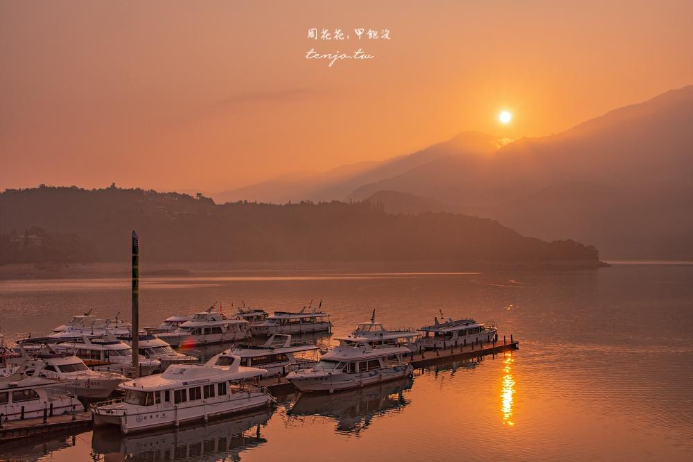 【南投魚池景點】朝霧碼頭日月潭絕美日出推薦!攝影迷必朝聖的晨霧美景早起絕對值得