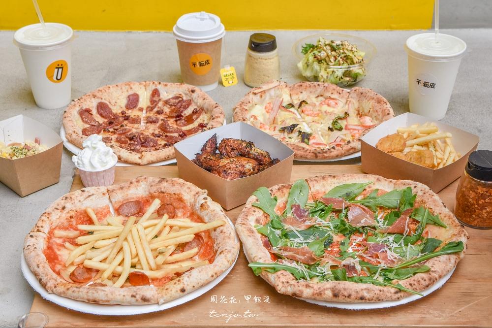 【台北錦州街美食】不賴皮義式窯烤披薩 現烤平價pizza推薦!菜單選擇多配餐也好吃
