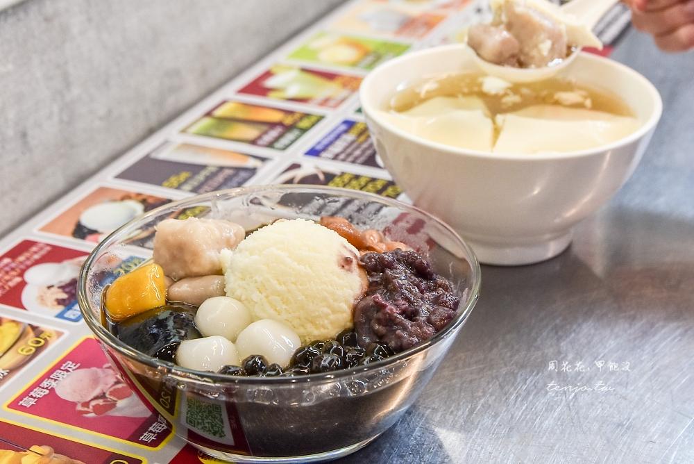 【台北內湖西湖站美食】台灣冰工廠 60元關西嫩鮮草冰料超多!還附一球自製牛奶冰淇淋