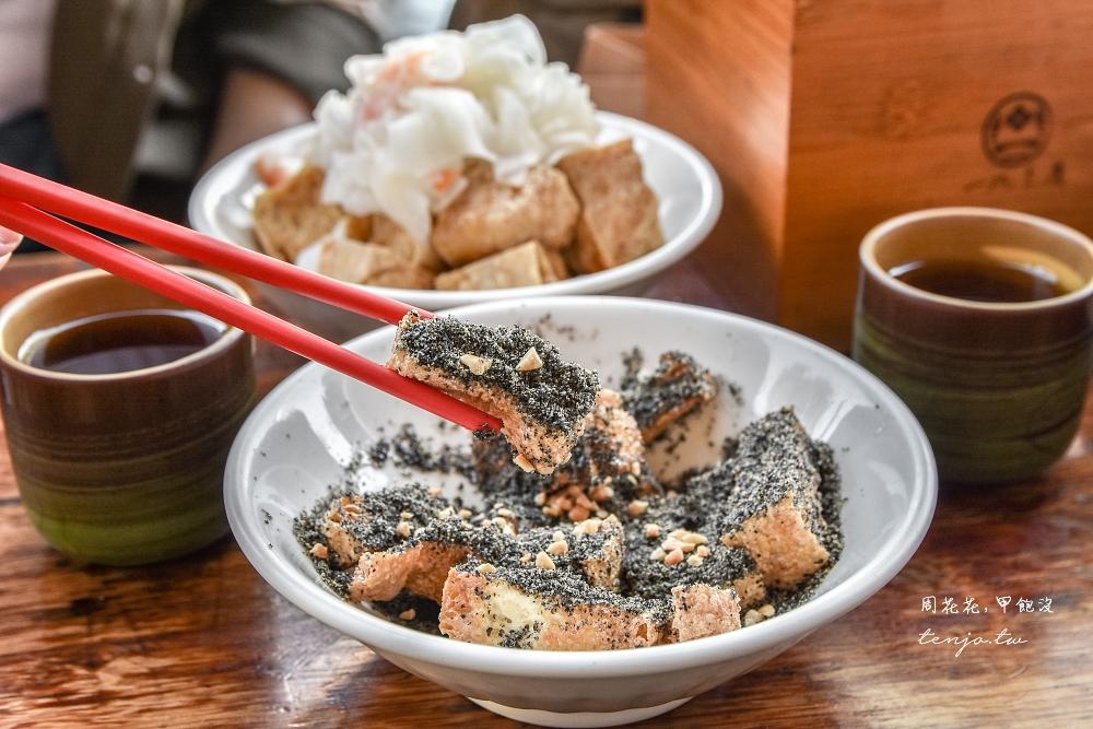 【屏東市美食推薦】一碗豆腐 文青創新臭豆腐專賣店!菜單甜鹹口味都有素食也能吃