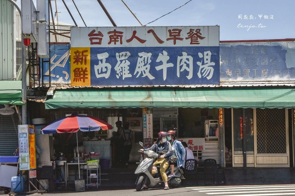 【台南北區美食推薦】西羅殿牛肉湯 正港台南人的早餐!炒牛肉也很好吃還有最美人情味