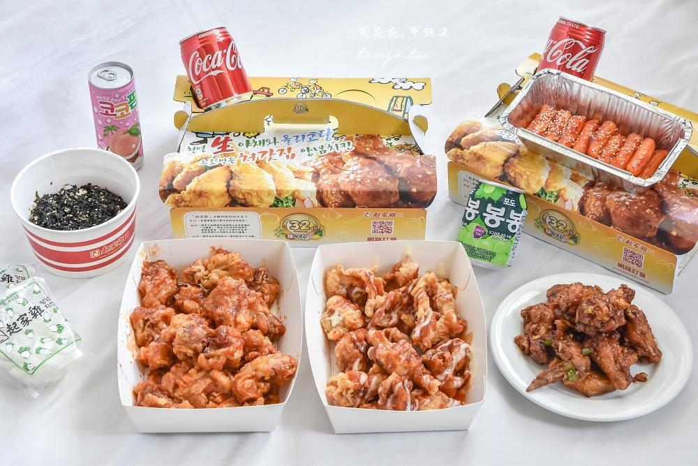 【外送外帶美食推薦】起家雞韓式炸雞 滿599元可免費外送!全台多分店線上訂餐超方便