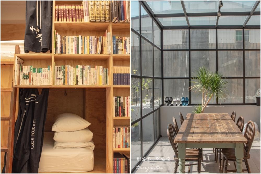 【台南特色住宿】艸祭Book inn 來去圖書館住一晚!潮流與文青兼具的青年旅館背包客棧