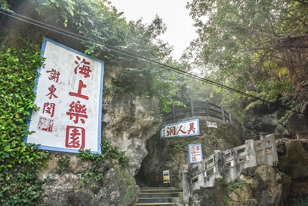 【小琉球三大門票景點】美人洞風景區 擁有美麗十三景和傳說故事的小琉球IG拍照景點