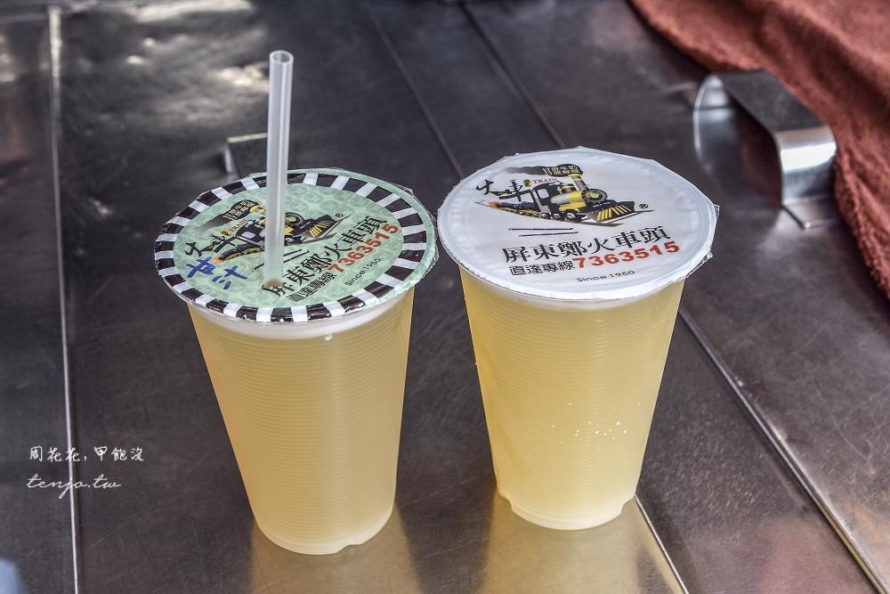 【屏東美食小吃】鄭火車頭甘蔗汁 在地人推薦仁愛路70年老店!甘蔗檸檬汁冰涼消暑好喝