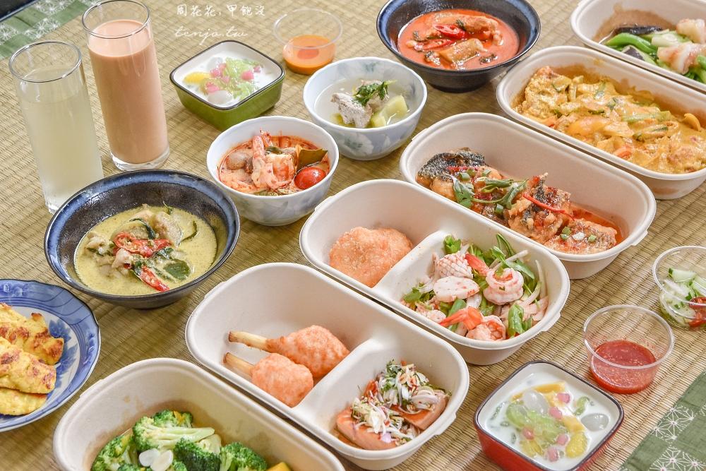 【台北文華東方酒店 文華精品】Thai & Thai 神好吃泰式料理餐廳!米其林指南餐盤推薦