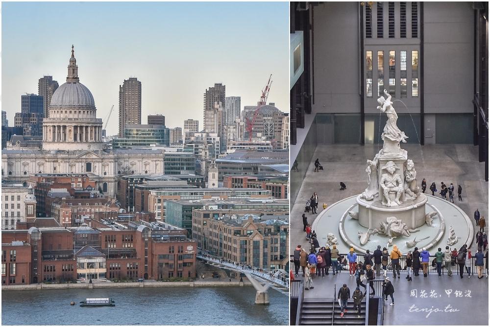 【英國景點推薦】Tate Modern 泰特現代藝術館 免門票免費參觀!心中倫敦必逛美術館