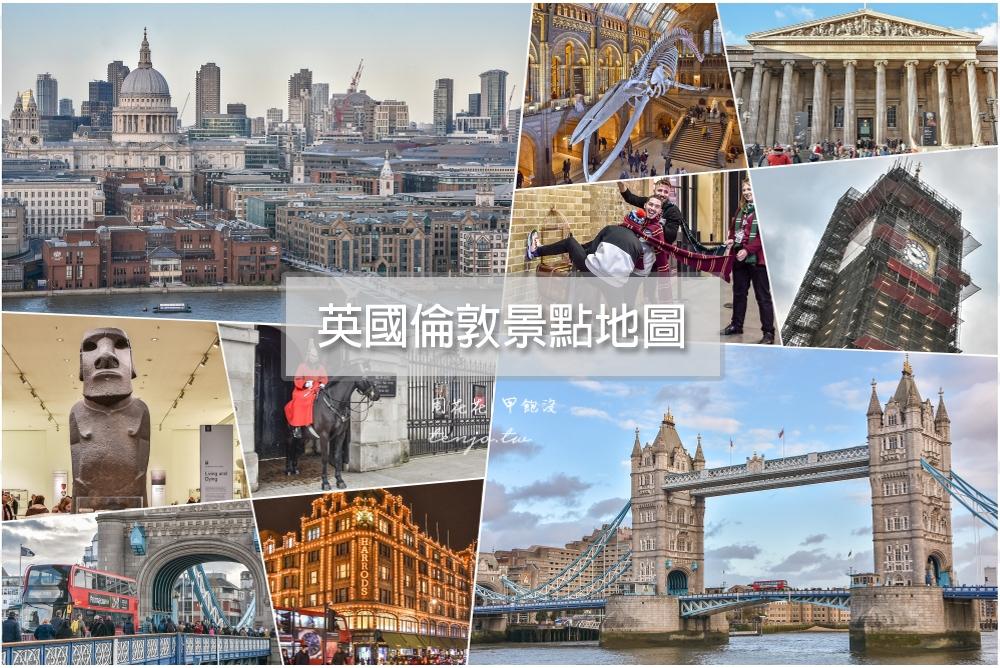 【倫敦景點地圖】精選30+倫敦必去景點!一日遊行程安排建議,英國自由行推薦懶人包