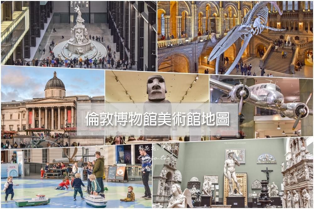 【英國景點】倫敦博物館美術館 Top7推薦人氣最高最值得去!免門票免費入場下雨景點