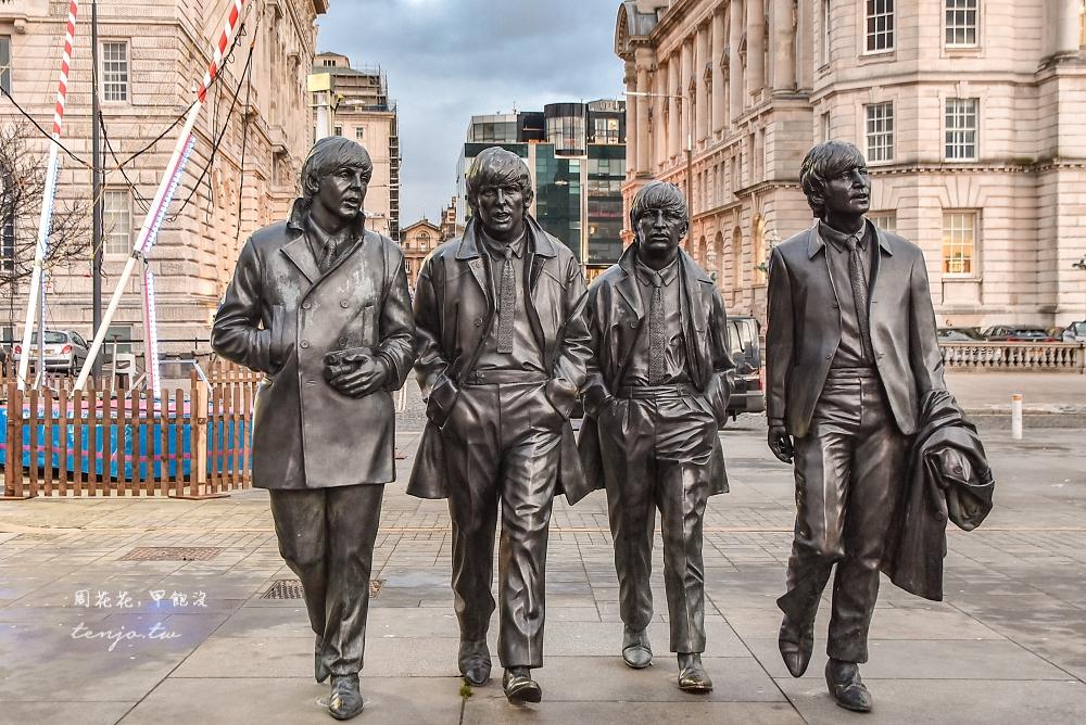 【英國自由行】利物浦一日遊散步地圖 來去披頭四的故鄉!火車交通規劃、美食景點整理