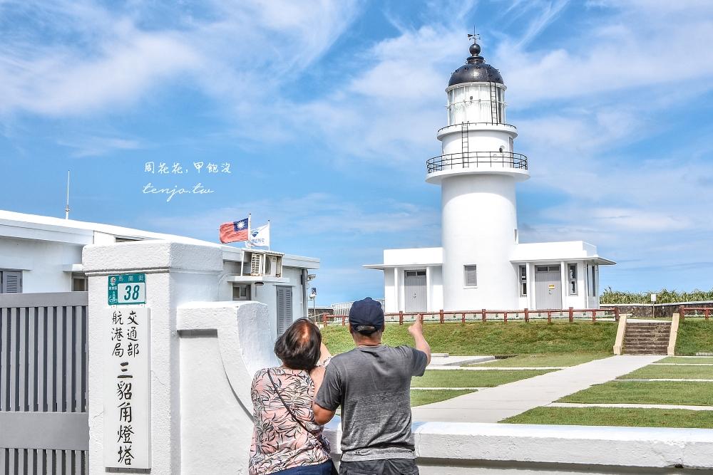 【新北貢寮景點】三貂角燈塔 台灣最東邊燈塔!步道還能走到極東點東北角拍照景點推薦
