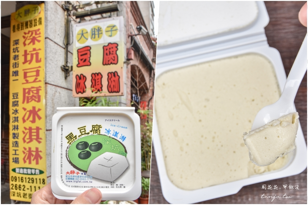 【深坑美食小吃推薦】大胖子豆腐冰淇淋 老街唯一冰淇淋工廠製作!香濃好吃豆腐味濃郁