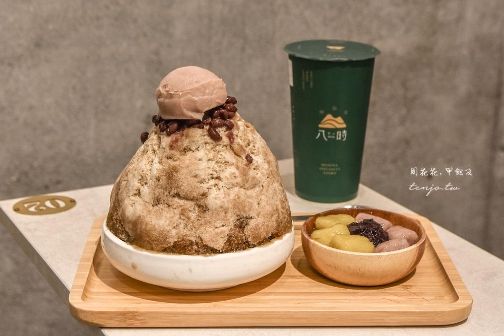 【台北中山美食】八時神仙草赤峰店 回歸簡單又顛覆傳統的美味仙草冰!一口就讓人驚艷