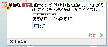plurk06
