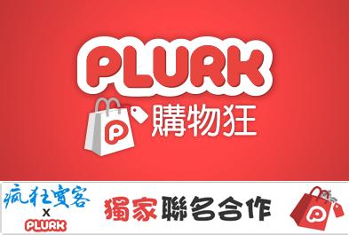 plurk12