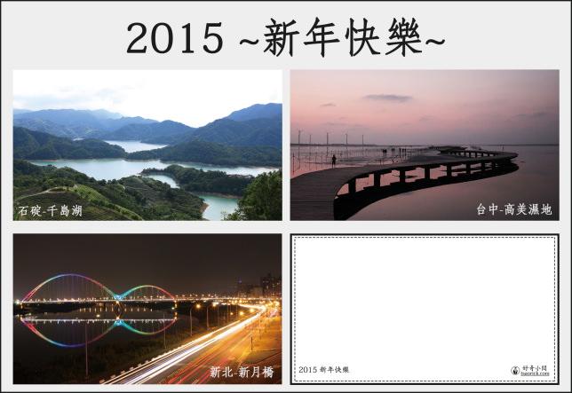 2015賀年卡組合版
