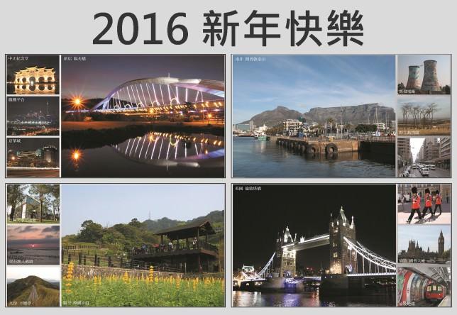 2016賀年卡組合圖