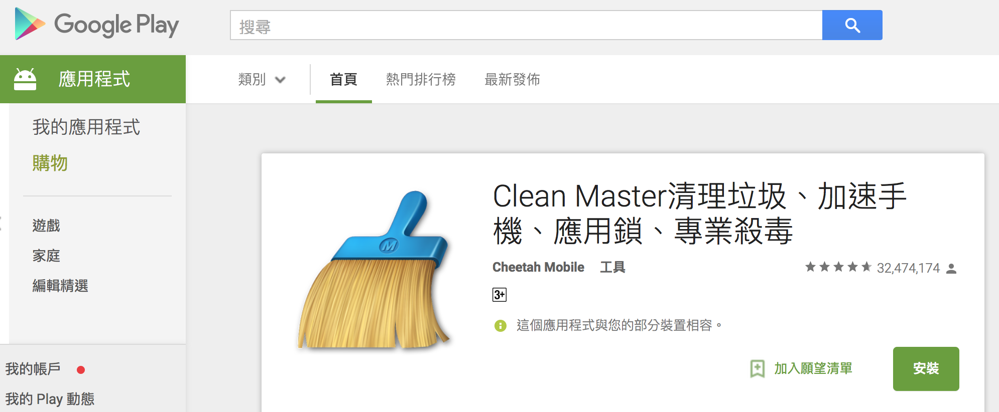 google play_cleanmaster