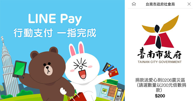 line pay 00
