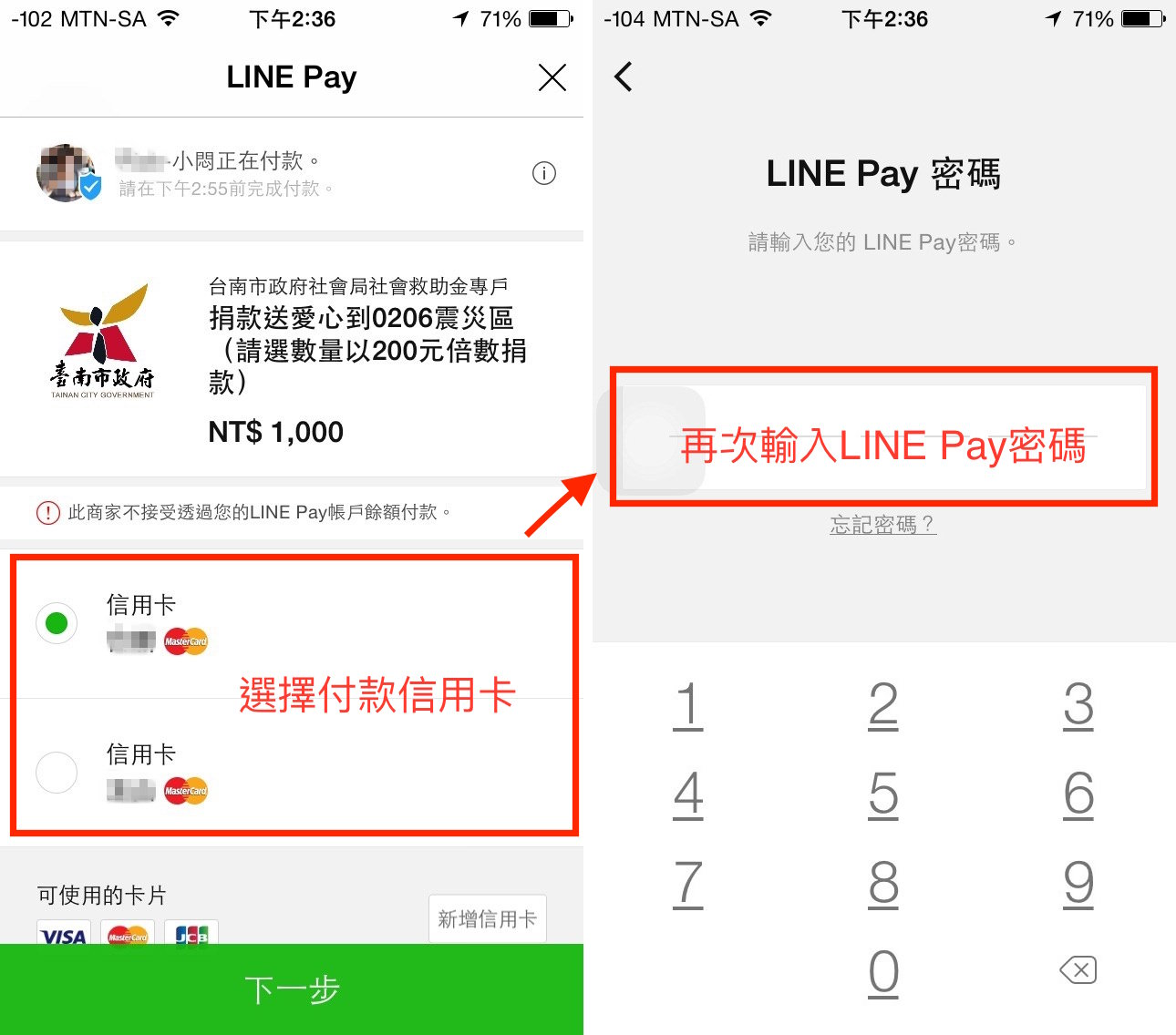 line pay 03