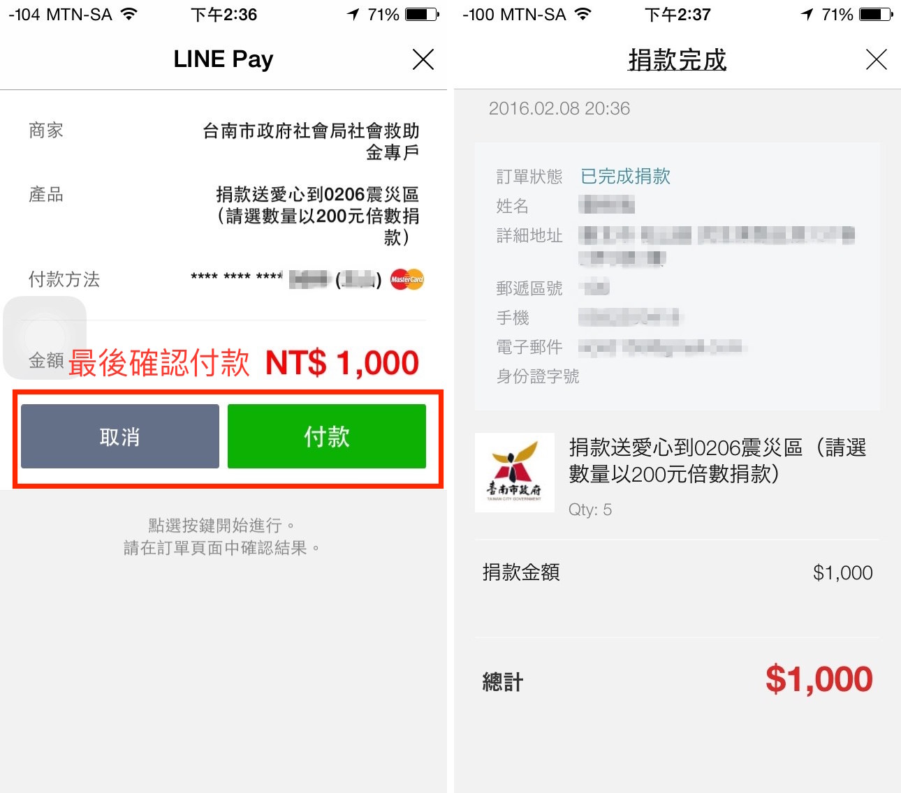 line pay 04