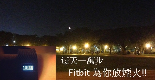 fitbit10000
