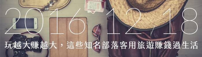 講座 #02 知名部落客座談&交流活動