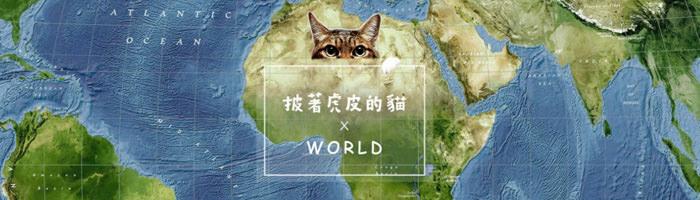 優質的網頁設計教學 披著虎皮的貓